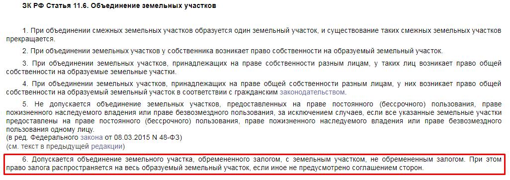 ЗК РФ статья 11.6