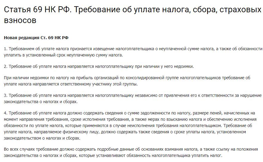 Статья 69 налогового кодекса РФ