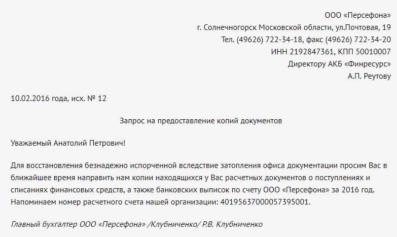 письмо запрос о предоставлении документов