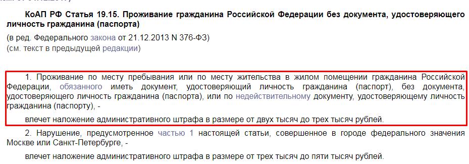 КоАП РФ 19.15 штрафные санкции