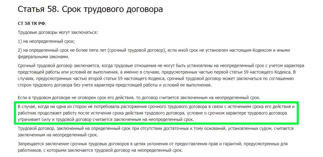 статья 58 тк рф срок трудового договора