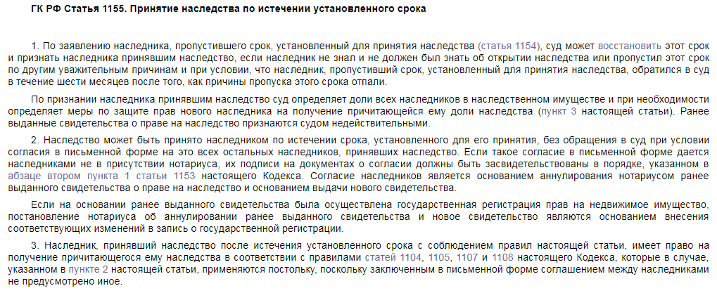 ГК РФ статья 1155