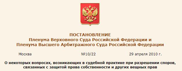 Постановление пленума верховного суда РФ