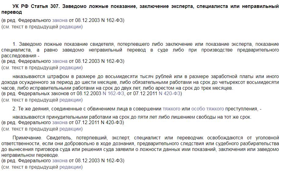 УК РФ заведомо ложные показания