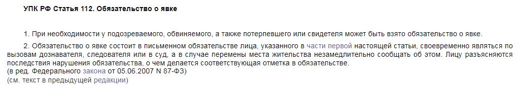 УПК РФ Статья 112 обязательство о явке