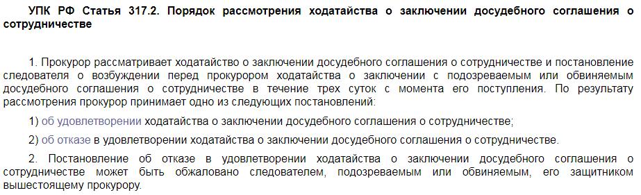 Статья 317.2 УПК РФ порядок рассмотрения ходатайства