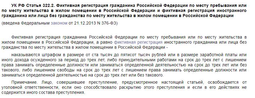 Статья 322.2 УК РФ ответсвенность за фиктивную регестрацию
