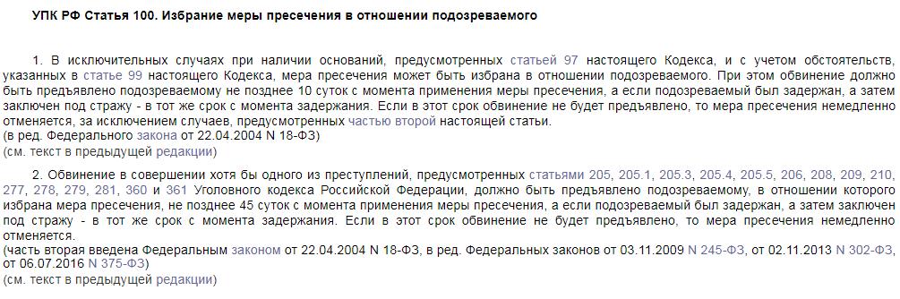 УПК РФ Статья 100