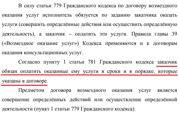 Статья 779 ГК РФ