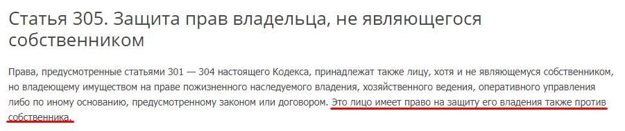 Статья 305 ГК РФ