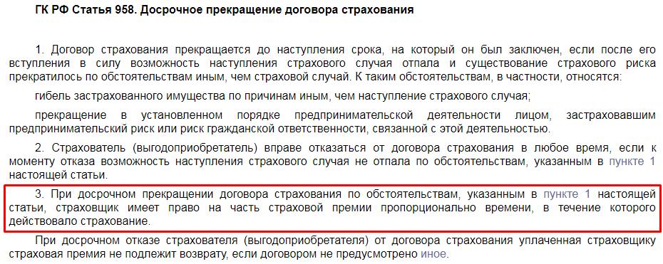 3-ий пункт 958 статьи ГК РФ