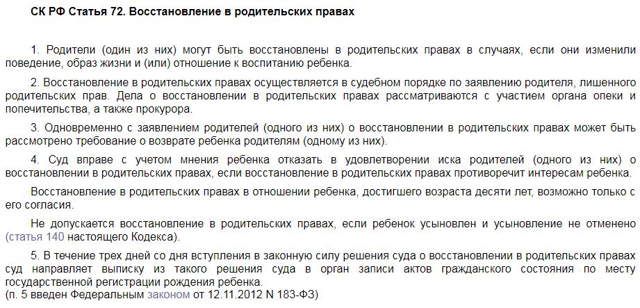 Статья 72 СК РФ процедура восстановления родительских прав