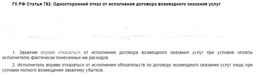 ГК РФ статья 782