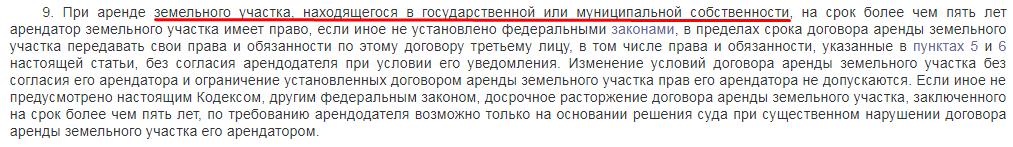 Статья 22 Земельного кодекса РФ