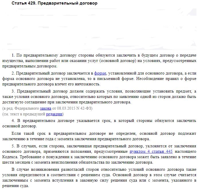 Статья 429 ГК РФ