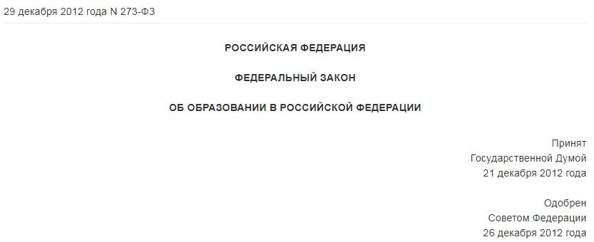 Закон об образовании в РФ