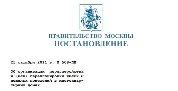 Постановлением Правительства Москвы №508