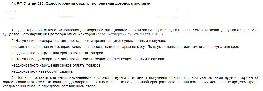 ГК РФ статья 523