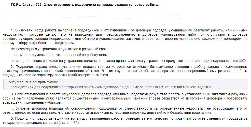 ГК РФ статья 723