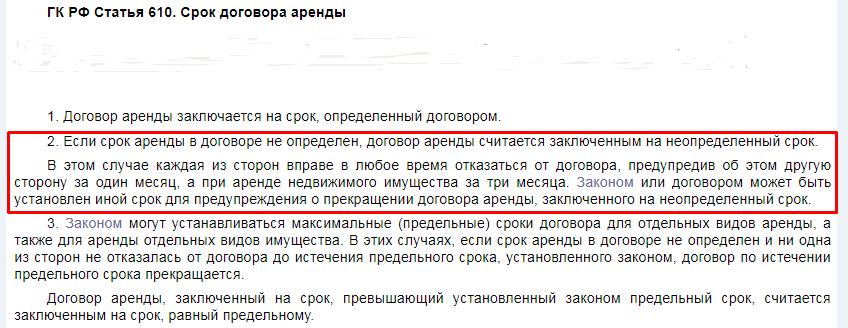 ГК РФ статья 610