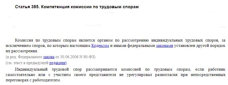 Статья 385 компетенция коммисии