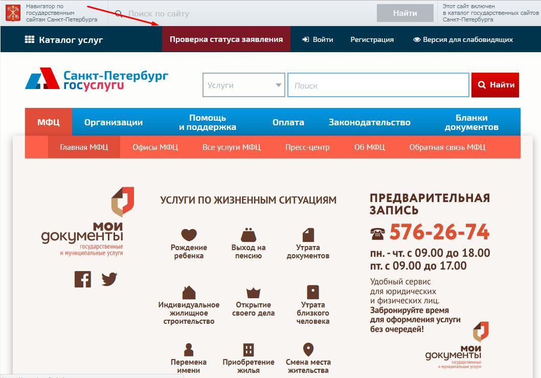 Проверка статуса заявления онлайн
