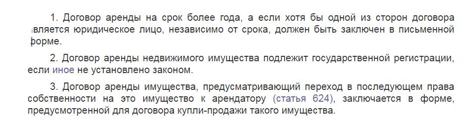 Статья 609 ГК РФ