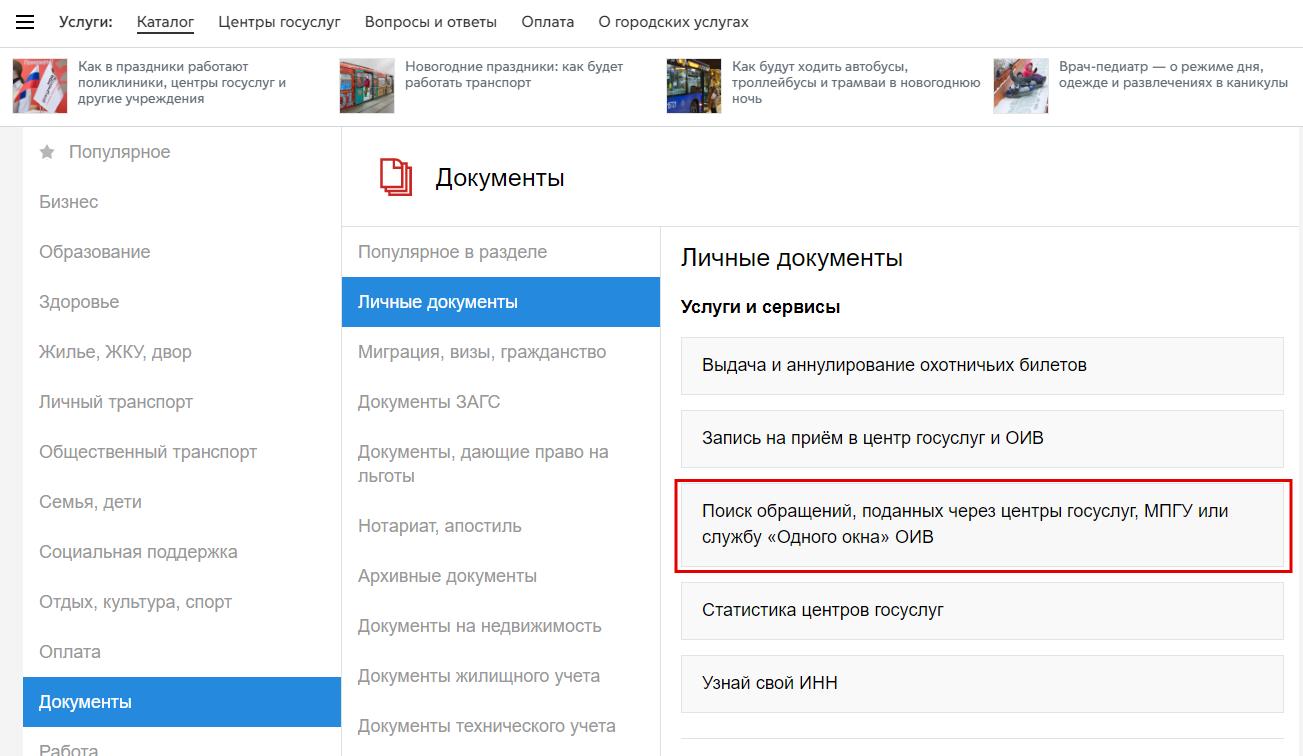 Официальный сайт мэра Москвы