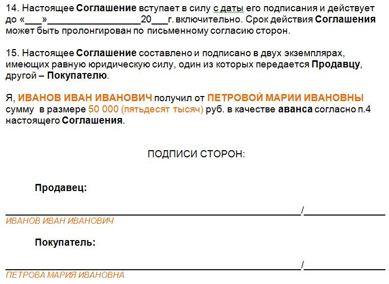Подписи сторон