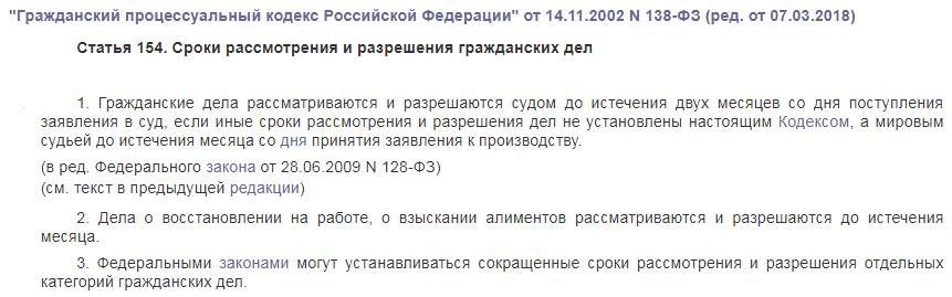 Статья 154 ГК РФ