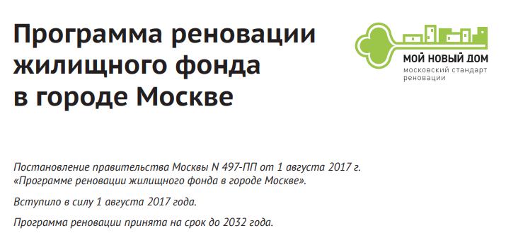 Программа реиновации в Москве