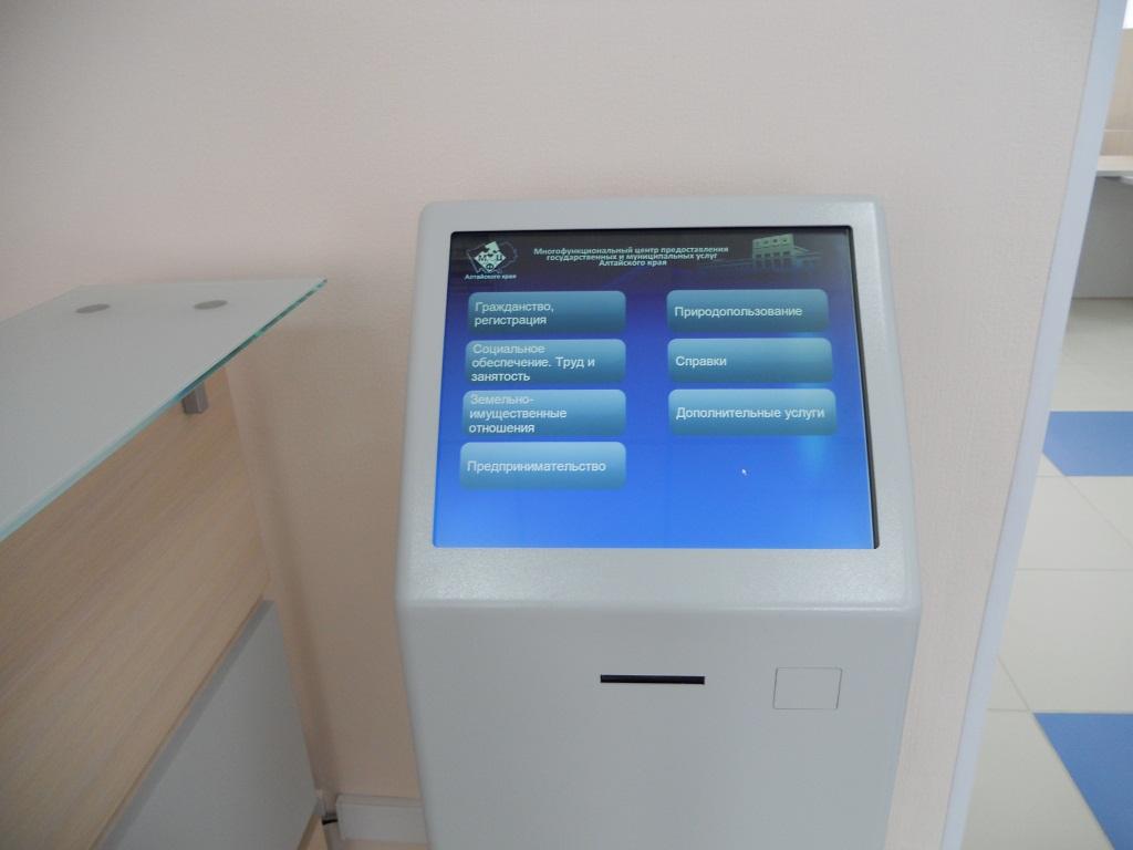 Проверка статуса документов через терминал в МФЦ