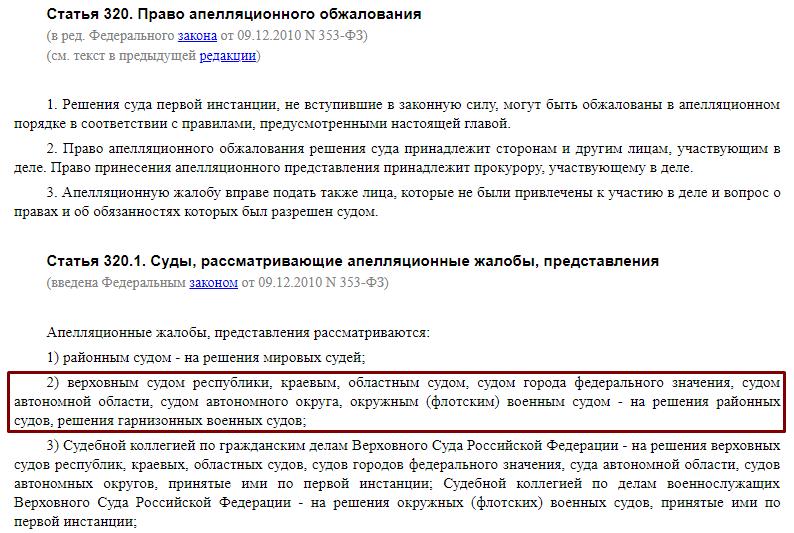 Статья 320 ГПК РФ