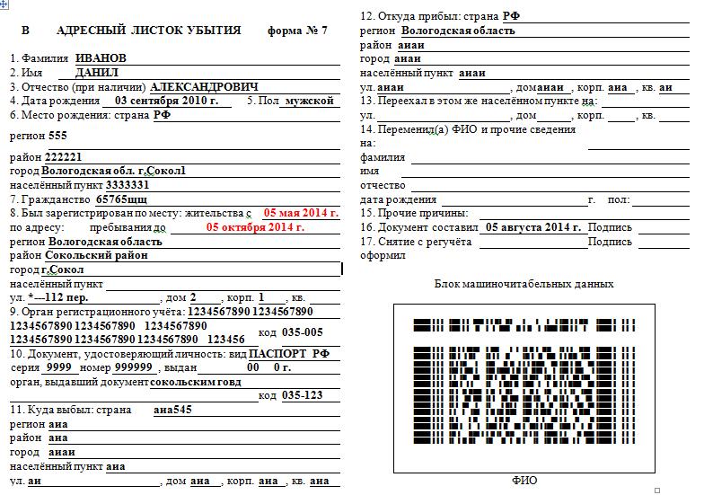 Адресынй лист убытия