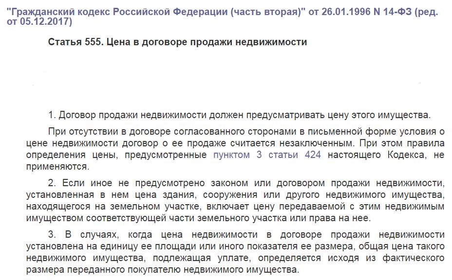 ГК РФ цена в договоре продажи недвижимости