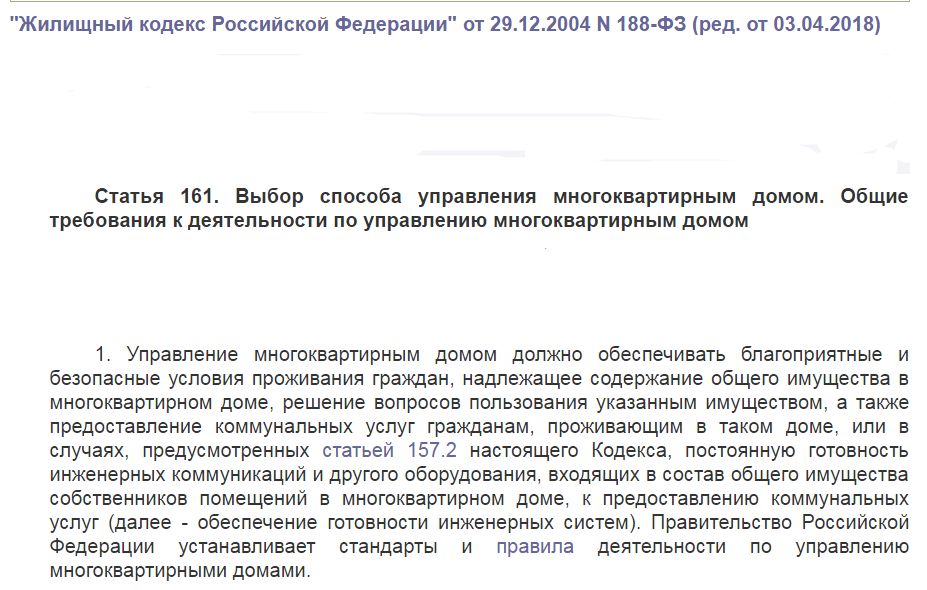 ЖК РФ статья 161