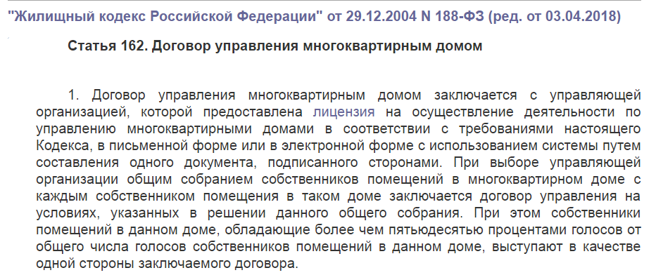 Статья 162 ЖК РФ