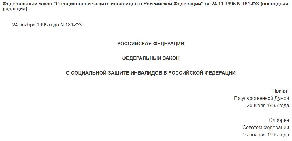 ФЗ 181