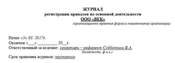 Заполнение журнала регистрации приказов