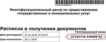 Проверить готовность документов в МФЦ