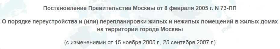 Постановление правительства Москвы