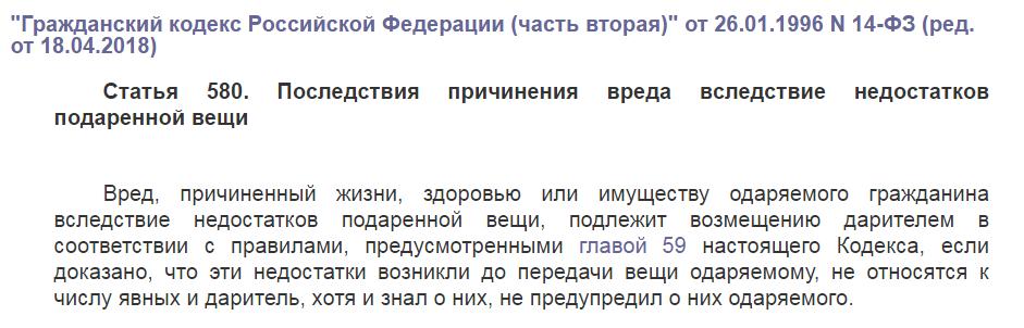 ГК РФ статья 580