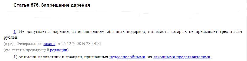 Статья 575 ГК РФ запрещения дарения