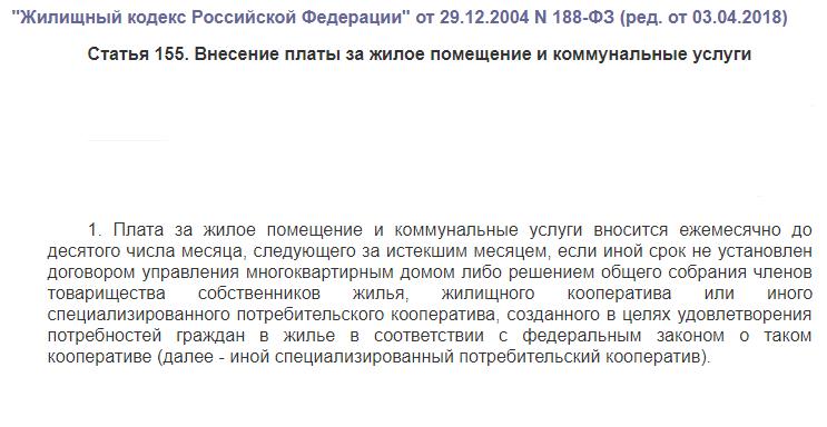 Статья 155 ЖК РФ
