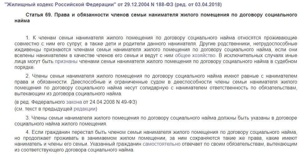 Статья 69 ЖК РФ