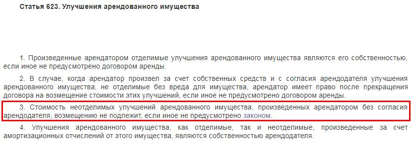 статья 623 ГК РФ
