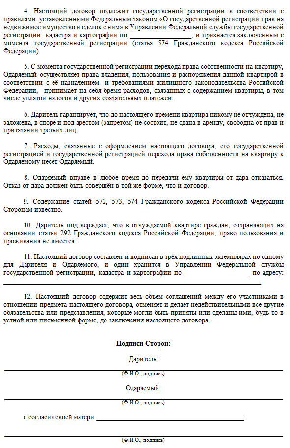 закон о дарении недвижимости в россии