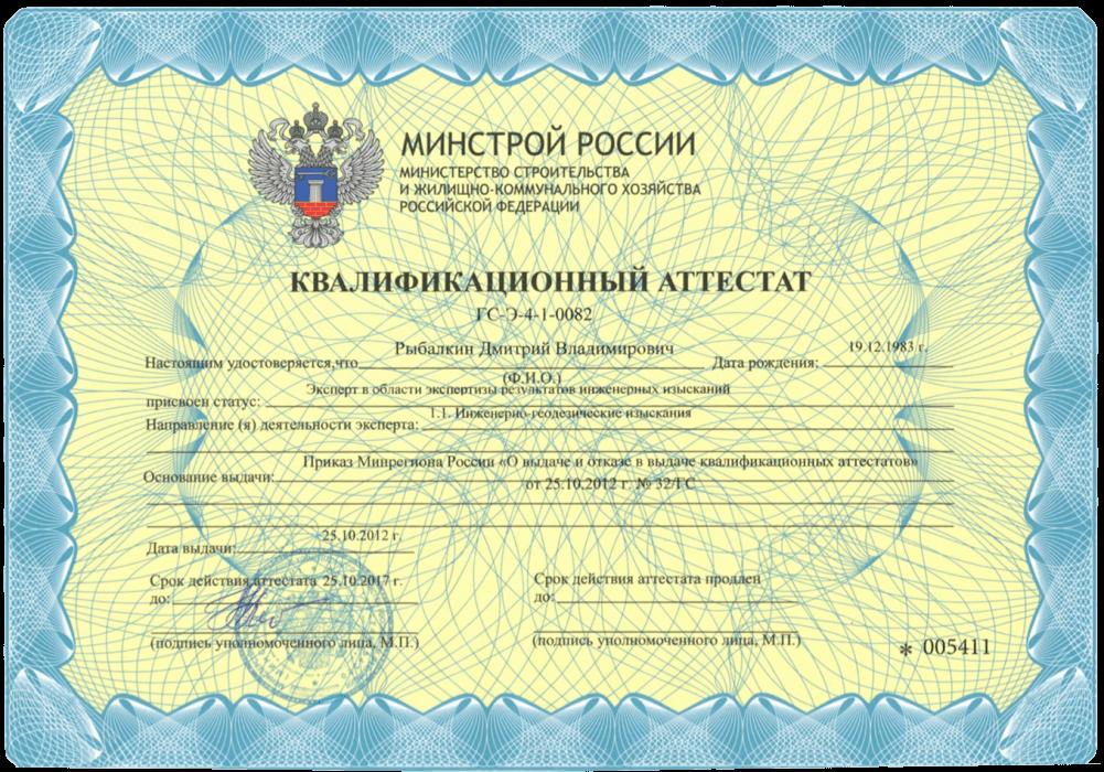 Лицензия Минстроя