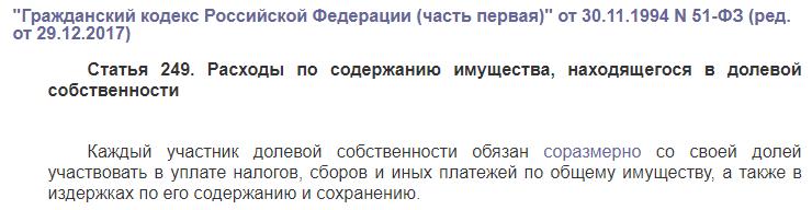 Статья 249 ГК РФ