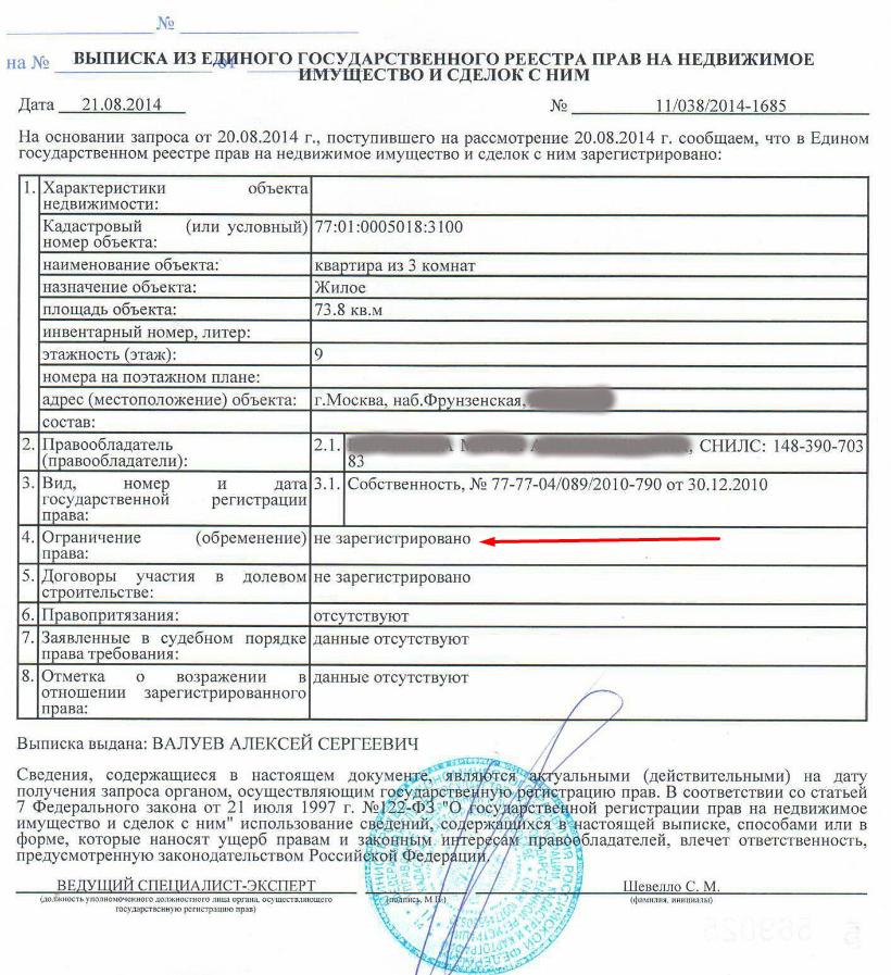 регистрация недвижимости в егрп